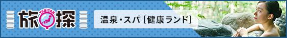 旅探 温泉・スパ[健康ランド]